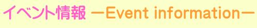イベント情報 -Event information-